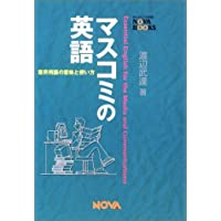 マスコミの英語―業界用語の意味と使い方 (NOVA BOOKS)
