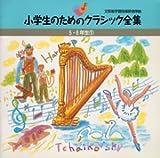 小学生のためのクラシック全集 5・6年生1
