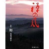 禅の風〈第34号〉