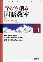 学びを創る国語教室〈1〉総合化と基礎・基本
