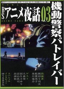 BSアニメ夜話 (Vol.03) (キネ旬ムック)の詳細を見る