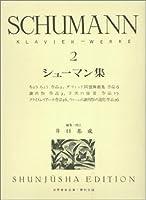 シューマン集 2 (2) (世界音楽全集ピアノ篇)
