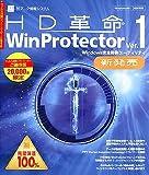 HD革命 / Win Protector Ver.1 ウイルスソフト所有ユーザー 優待版