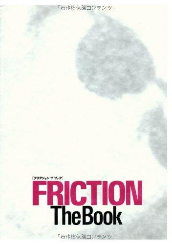 FRICTION The Book フリクション・ザ・ブック DVD付の詳細を見る