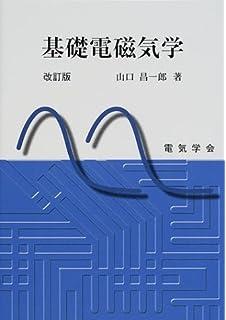 基礎電磁気学 : 桂井 誠 : 本 : ...