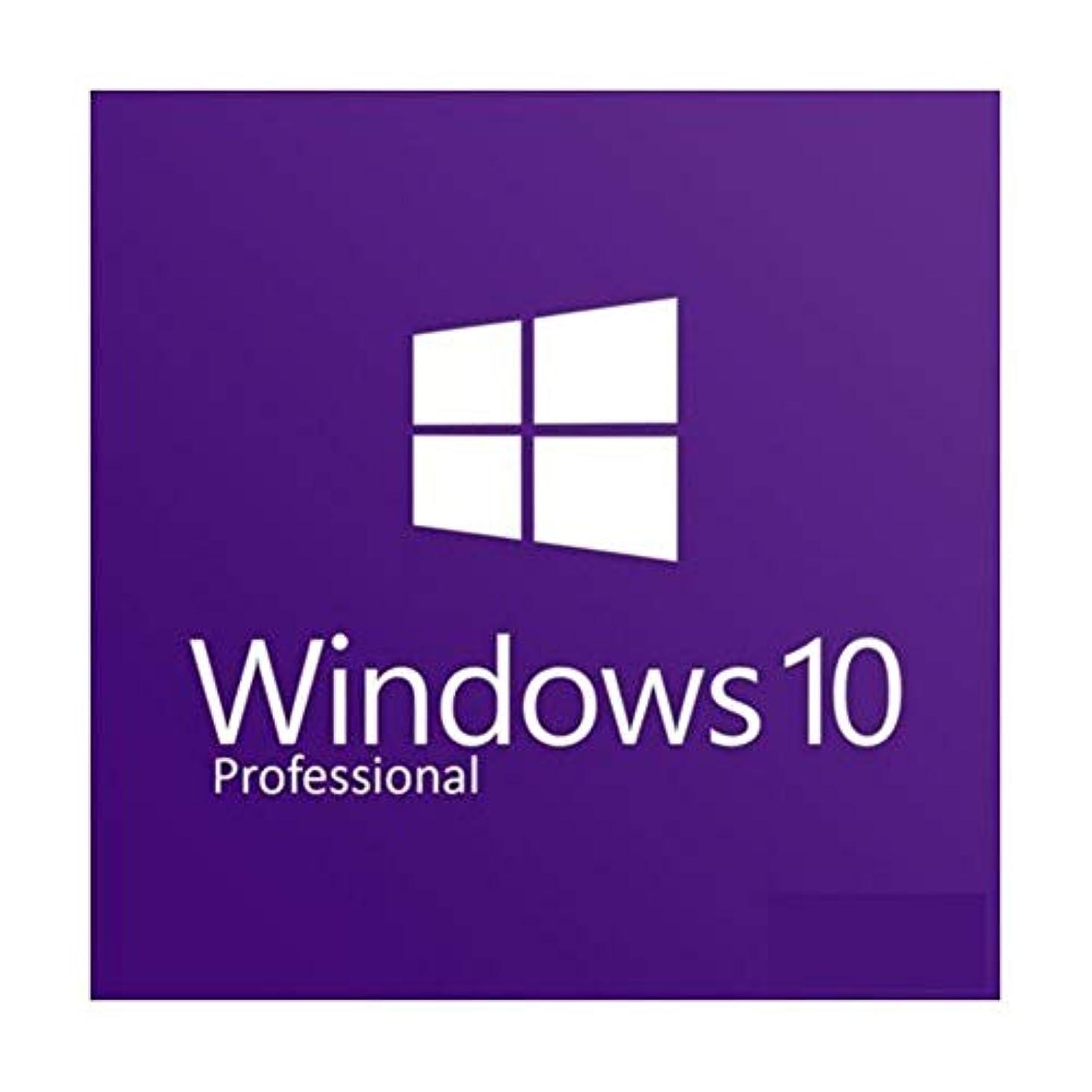 蚊レジデンス苦しめるWindows 10 Pro 1PC ダウンロード版 日本語正規 32bit/64bit プロダクトキー インストール完了までサポート オンライン認証保証