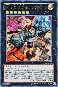 【遊戯王カード】No.6 先史遺産アトランタル【ウルトラ】 VJMP-JP069-UR