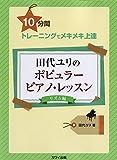 10分間トレーニングでメキメキ上達 田代ユリのポピュラーピアノレッスン[リズム編] (0380)