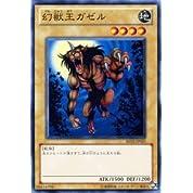 遊戯王カード 【幻獣王ガゼル】 BE02-JP055-N 《遊戯王ゼアル ビギナーズ・エディションVol.2》