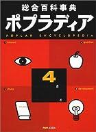 総合百科事典ポプラディア (4)