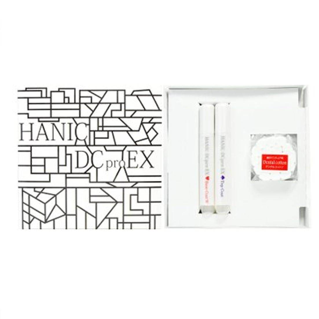 こんにちは専制押すHANIC DCpro EX ベーシックセット(ベースコートホワイト?トップコート)