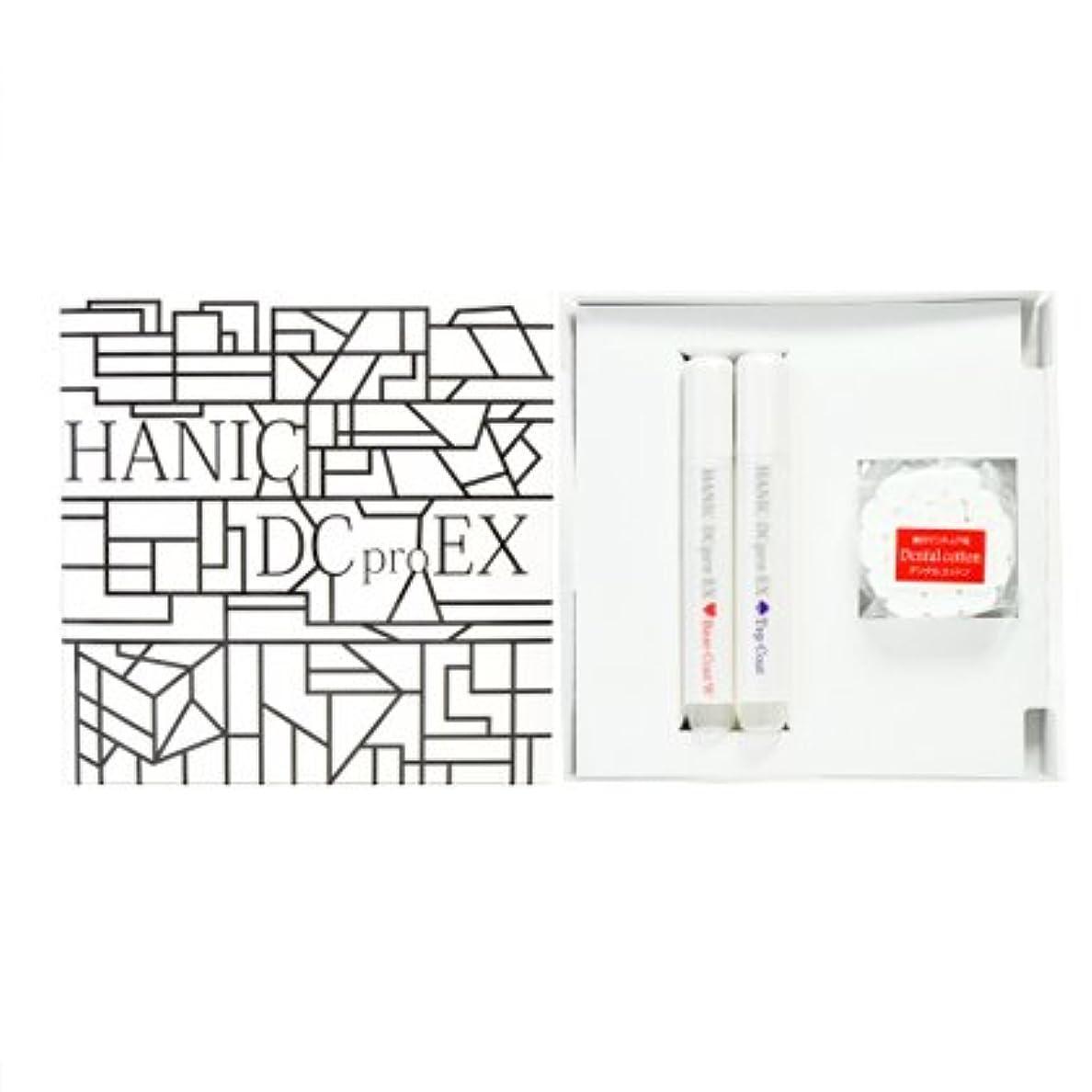 荒らす標高抽出HANIC DCpro EX ベーシックセット(ベースコートホワイト?トップコート)