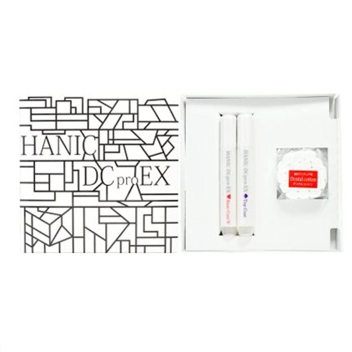呼び起こす感じ順番HANIC DCpro EX ベーシックセット(ベースコートホワイト?トップコート)