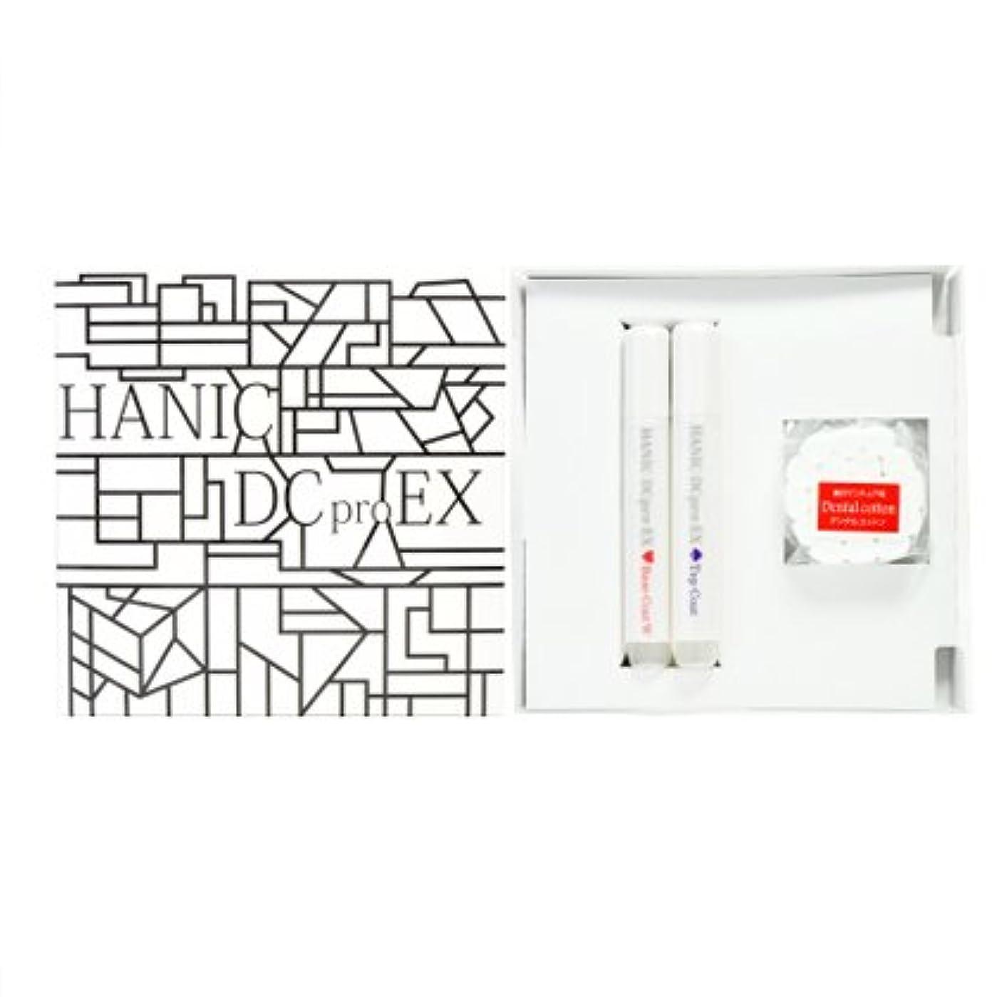 散らす良心的ラックHANIC DCpro EX ベーシックセット(ベースコートホワイト?トップコート)