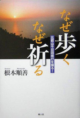 なぜ歩く なぜ祈る―比叡山千日回峰行を撮る!