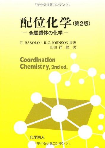 配位化学―金属錯体の化学の詳細を見る