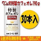 【缶コーヒー アサヒ 30本 ワンダ】WONDAワンダ 特製カフェオレ190g×30本入(アサヒ飲料) [送料無料]
