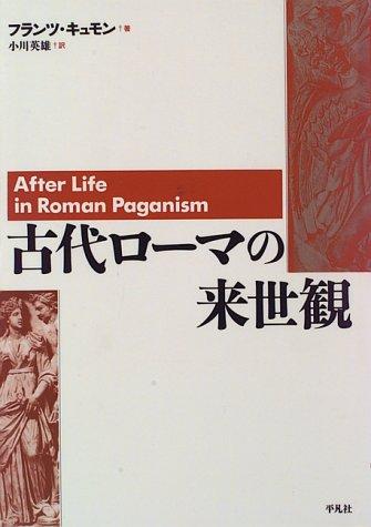 古代ローマの来世観