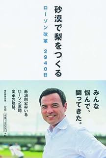 サントリー社長にローソン新浪剛史氏