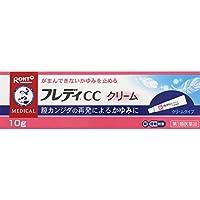 【第1類医薬品】メンソレータムフレディCCクリーム 10g ※セルフメディケーション税制対象商品