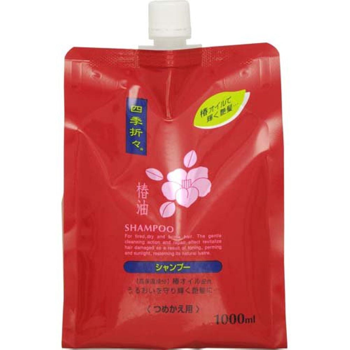 四季折々椿油シャンプースパウト付き詰替1000ml