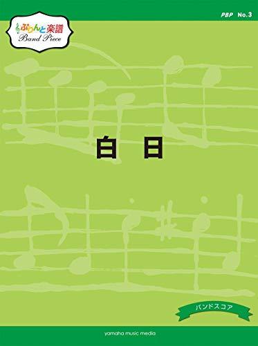 ぷりんと楽譜バンドピース(PBP) No.3 白日
