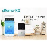 スマート学習リモコン sRemo-R2 (エスリモアール2) 【GoogleHome,AmazonAlexa対応】 (シルバー)
