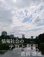 倉前盛通 (著)新品: ¥ 723