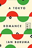 A Tokyo Romance: A Memoir 画像