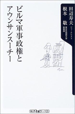 ビルマ軍事政権とアウンサンスーチー (角川oneテーマ21)