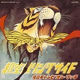 ミュージックファイルシリーズ/MFコンピレーション 超空想リングサイド~格闘チャンピオン・マッチ~