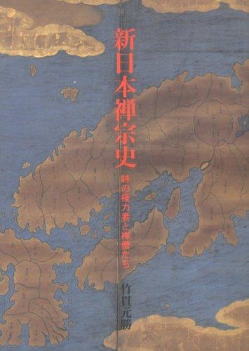 新日本禅宗史 時の権力者と禅僧たち