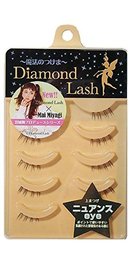ランチうれしい囲むダイヤモンドラッシュ Diamond Lash 宮城 舞 プロデュースシリーズ ニュアンスeye
