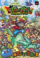 ドラゴンクエスト 少年ヤンガスと不思議のダンジョン 仲間といどむ冒険の書 (Vジャンプブックス)