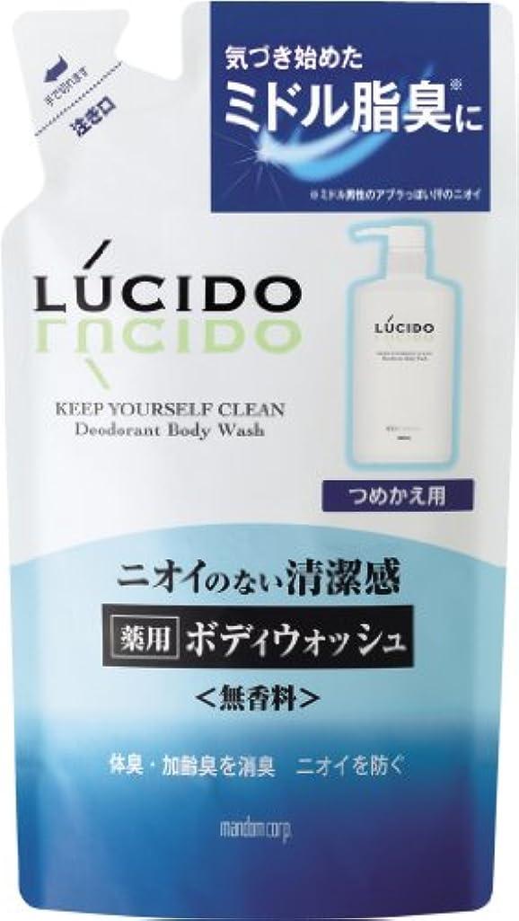 炭素邪悪な拷問LUCIDO (ルシード) 薬用デオドラントボディウォッシュ つめかえ用 (医薬部外品) 380mL