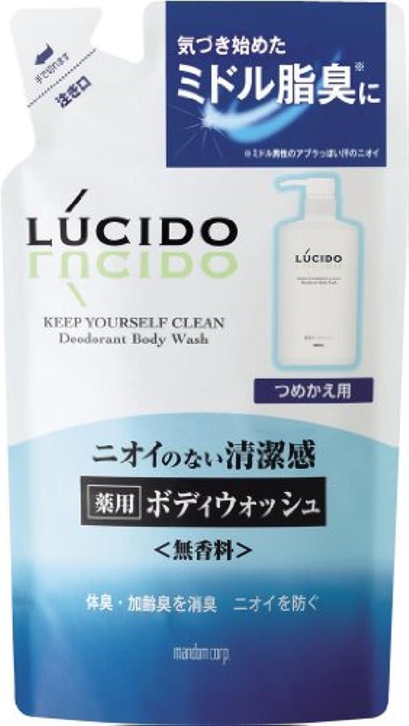 かけがえのないまろやかな王室LUCIDO (ルシード) 薬用デオドラントボディウォッシュ つめかえ用 (医薬部外品) 380mL