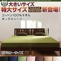 ボックスシーツ サイズ:ファミリー カラー:モスグリーン 大きいサイズ コットン100% タオル