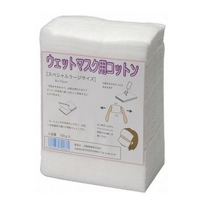 粒子コンドーム芽タキレーヌ ウエットマスク用コットン 100g