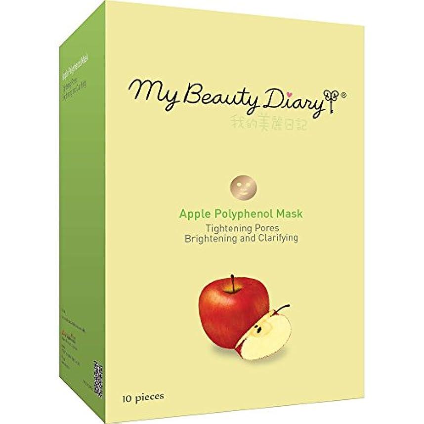 フィクションブロック台無しにMy Beauty Diary フェイシャルマスク、アップルポリフェノール2015、10カウント