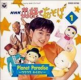NHK「英語であそぼ」(1)プラネット・パラダイス~ワクワクわくせい