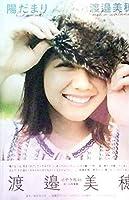 けやき坂46 渡邉美穂 直筆 サイン入り1st写真集「陽だまり」ポストカード付