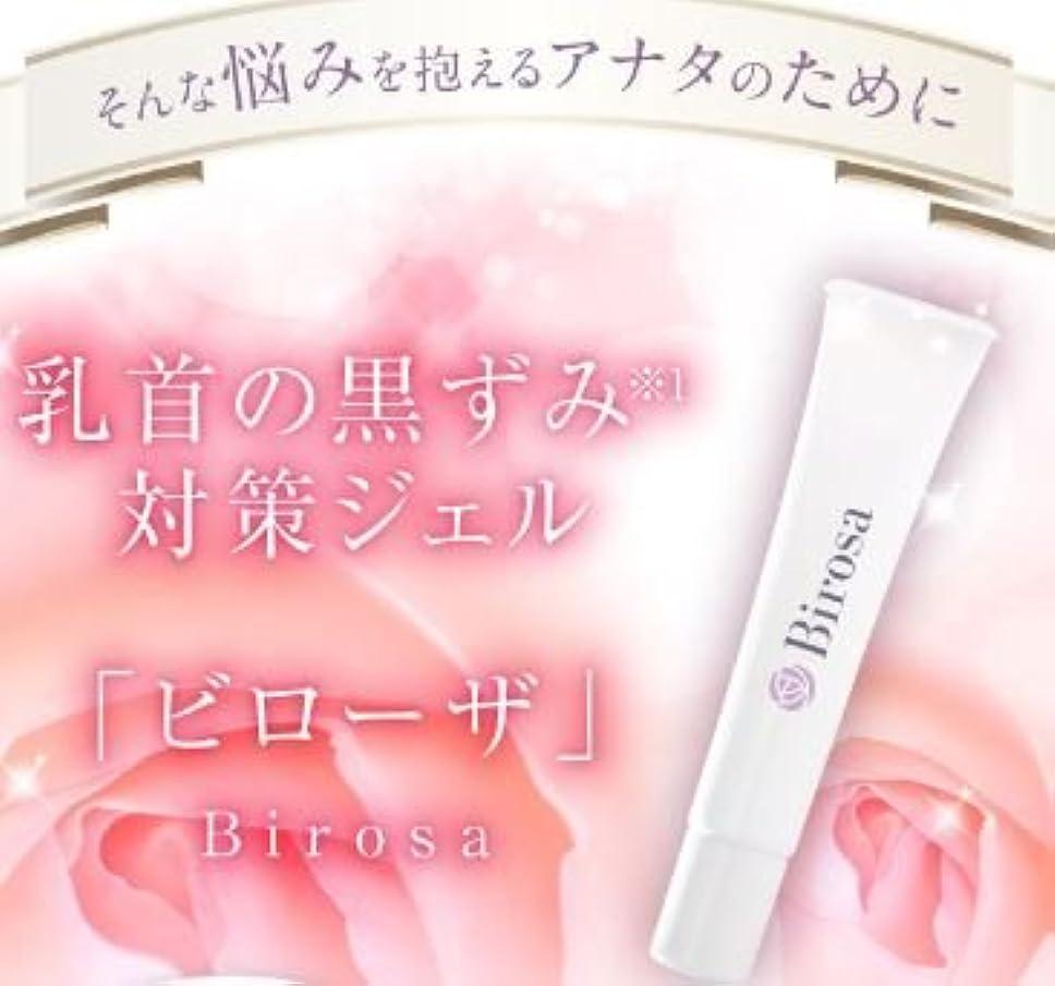 ジュニア単調な溝Birosa  ビローザ  美白ジェル (医薬部外品) 40g