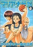マリアナ伝説 (3) (ドラゴンコミックス)