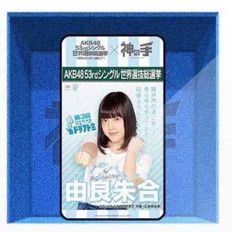 STU48 由良朱合 マルチクロス AKB48 53rdシン...