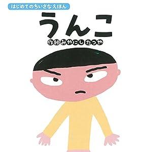 うんこ (はじめてのちいさなえほん)
