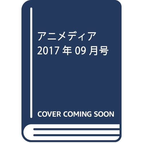 アニメディア 2017年 09 月号 [雑誌]