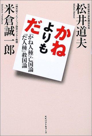 かねよりもだ―「かね人種」亡国論「だ人種」救国論 / 松井 道夫,米倉 誠一郎