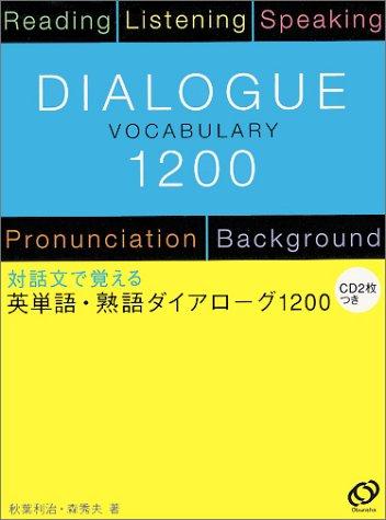 英単語・熟語ダイアローグ1200の詳細を見る