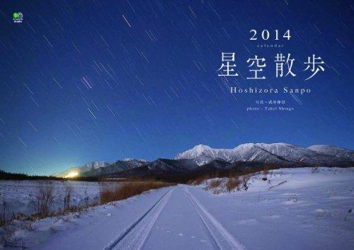 星空散歩カレンダー 2014 ([カレンダー])
