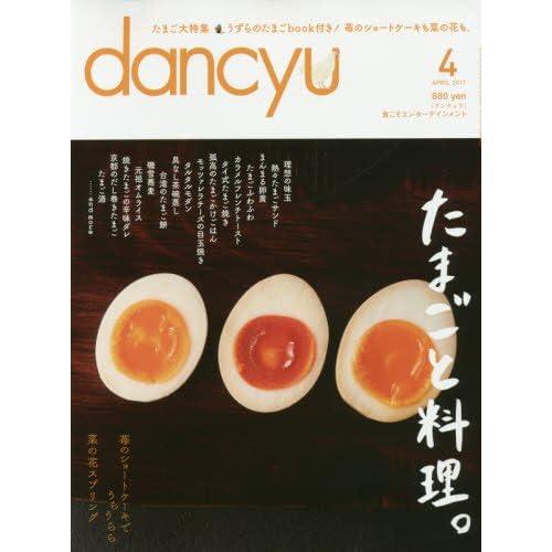 dancyu(ダンチュウ) 2017年4月号「たまごと料理。」